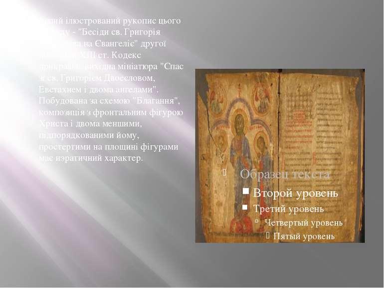 """Інший ілюстрований рукопис цього періоду - """"Бесіди св. Григорія Двоєслова на ..."""