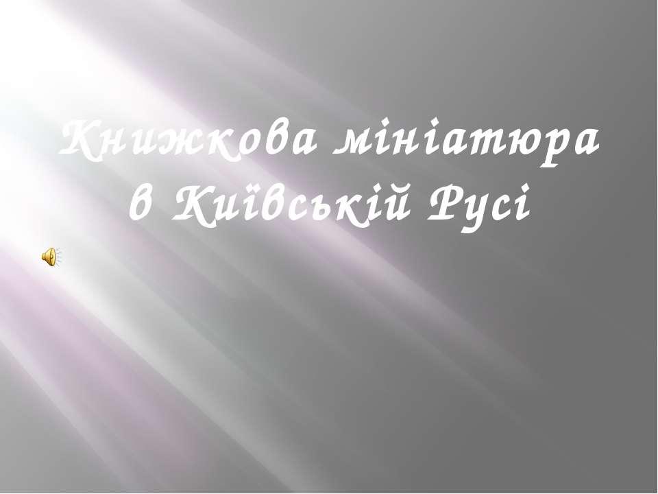 Книжкова мініатюра в Київській Русі