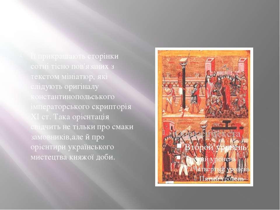 Її прикрашають сторінки сотні тісно пов'язаних з текстом мініатюр, які слідую...