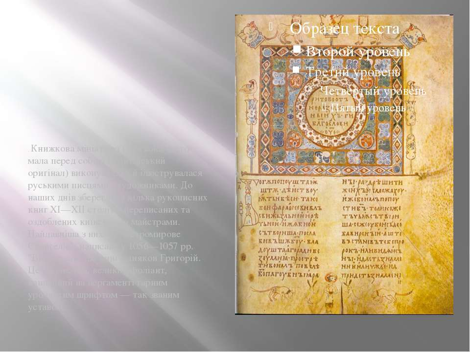 . Книжкова мініатюра (хоч вона часто мала перед собою візантійський оригінал)...