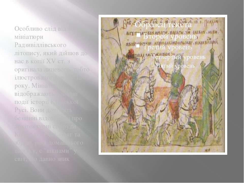Особливо слід відзначити мініатюри Радзивіллівського літопису, який дійшов до...