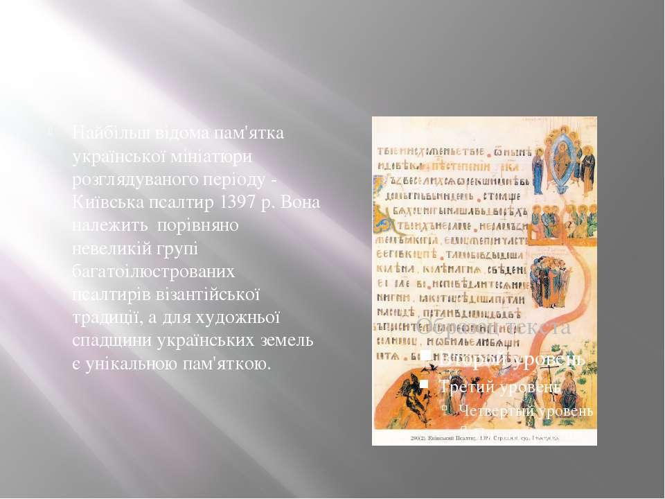 Найбільш відома пам'ятка української мініатюри розглядуваного періоду - Київс...