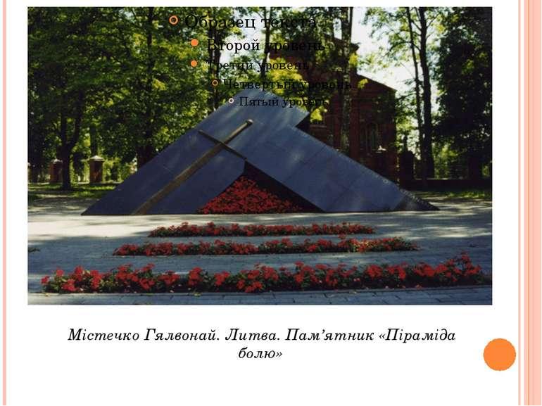 Містечко Гялвонай. Литва. Пам'ятник «Піраміда болю»