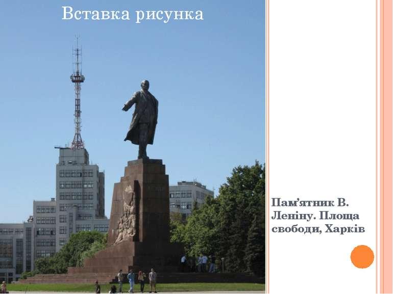Пам'ятник В. Леніну. Площа свободи, Харків