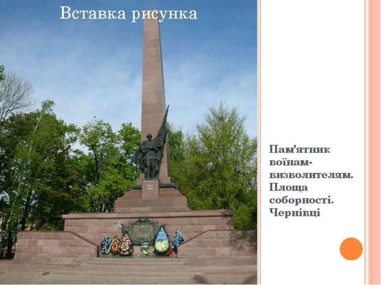 Пам'ятник воїнам-визволителям. Площа соборності. Чернівці