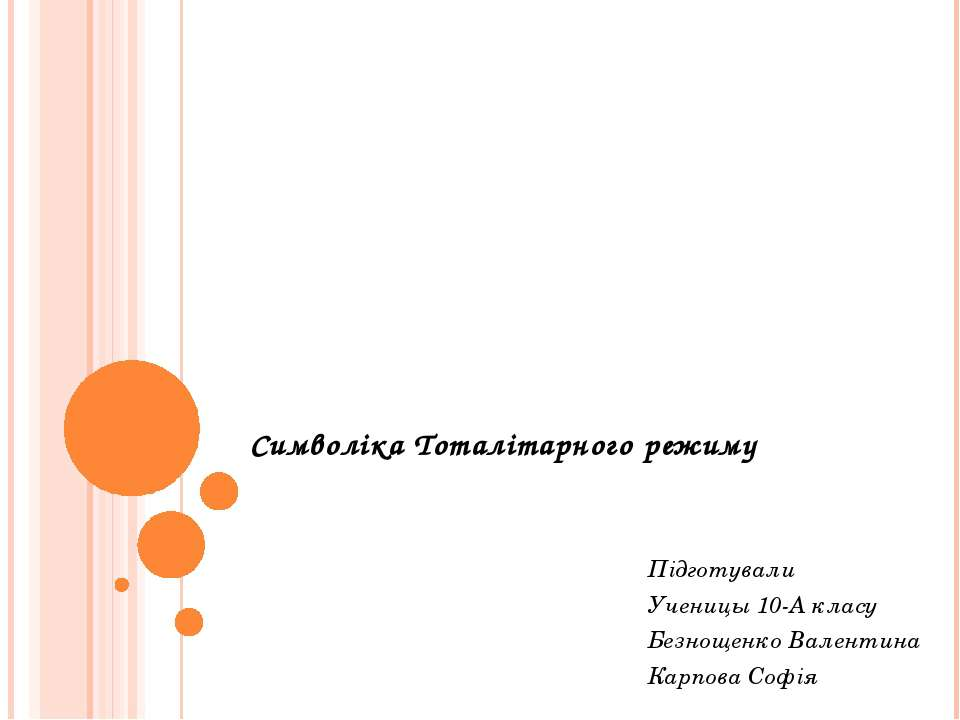 Символіка Тоталітарного режиму Підготували Ученицы 10-А класу Безнощенко Вале...