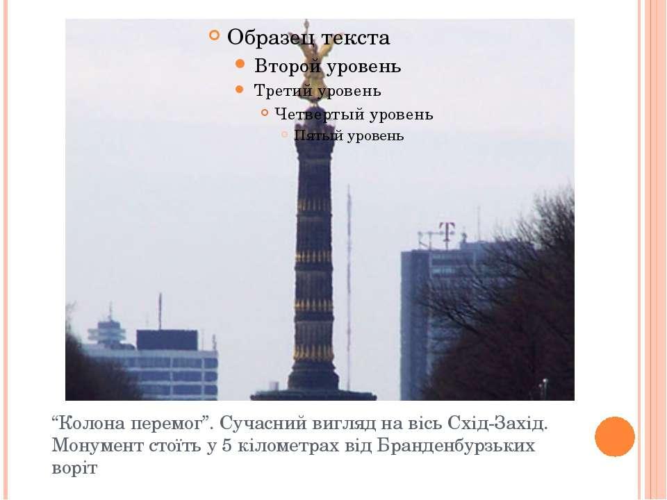 """""""Колона перемог"""". Сучасний вигляд на вісь Схід-Захід. Монумент стоїть у 5 кіл..."""