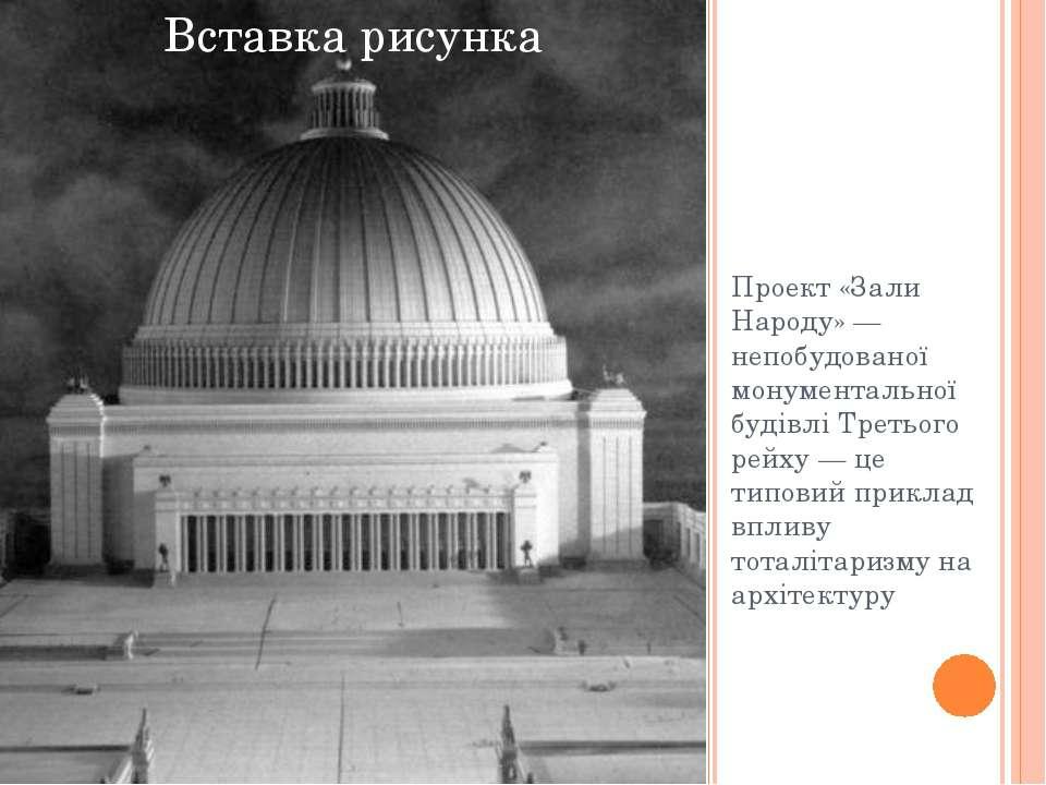 Проект «Зали Народу» — непобудованої монументальної будівлі Третього рейху — ...
