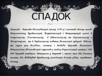 СПАДОК Антоній - Варнава Яблоновський (помер 1799 р.) залишив своєму синові М...