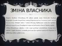ЗМІНА ВЛАСНИКА Рятуючи володіння Яблоновських від повного розпаду, тесть Влад...