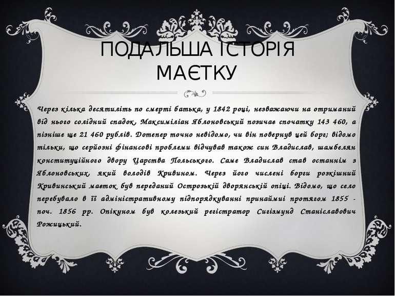ПОДАЛЬША ІСТОРІЯ МАЄТКУ Через кілька десятиліть по смерті батька, у 1842 році...