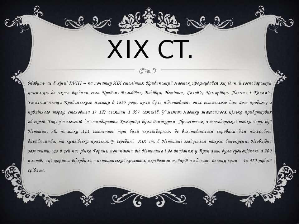 ХІХ СТ. Мабуть ще в кінці XVIII – на початку XIX століття Кривинський маєток ...