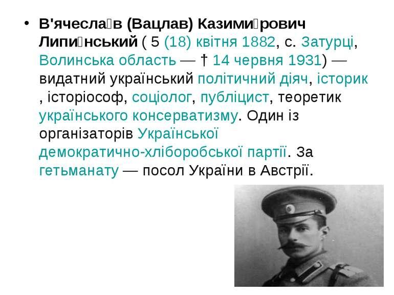 В'ячесла в (Вацлав) Казими рович Липи нський(5(18) квітня1882, с.Затурці...