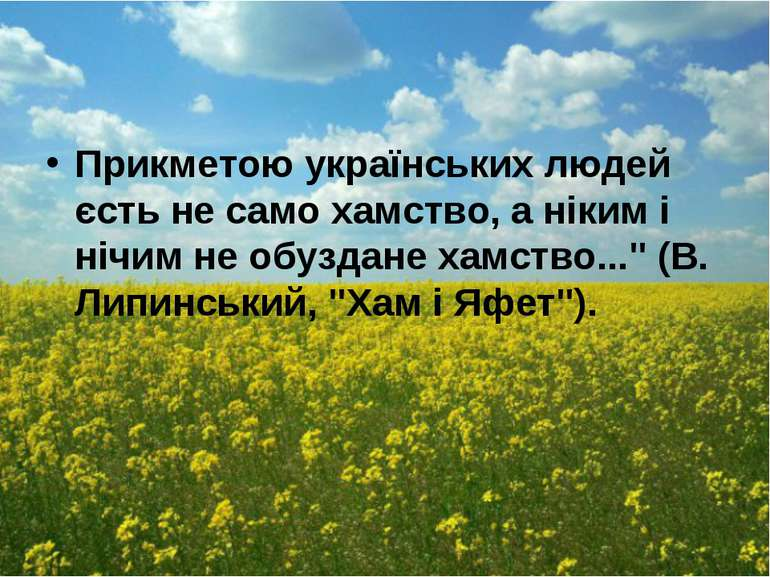Прикметою українських людей єсть не само хамство, а ніким і нічим не обуздане...