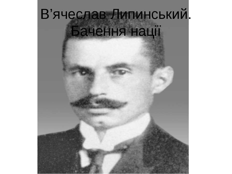 В'ячеслав Липинський. Бачення нації