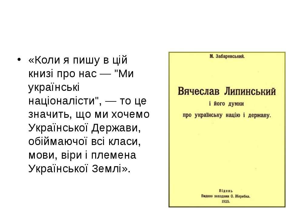 """«Коли я пишу в цій книзі про нас — """"Ми українські націоналісти"""", — то це знач..."""