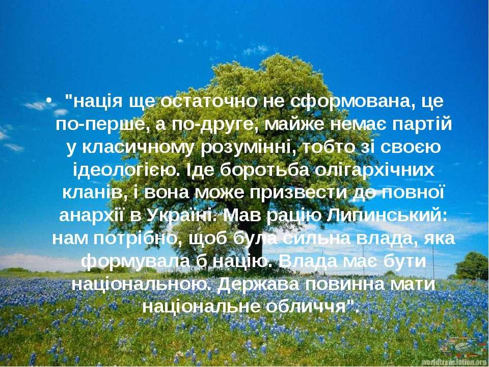 """""""нація ще остаточно не сформована, це по-перше, а по-друге, майже немає парті..."""