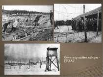 Концентраційні табори - ГУЛАГ