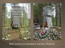 Пам'ятник розстріляним поетам у Карелії
