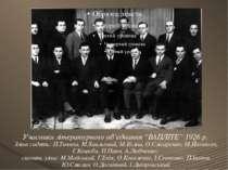 """Учасники літературного об'єднання """"ВАПЛІТЕ"""" 1926 р. Зліва сидять: П.Тичина, М..."""