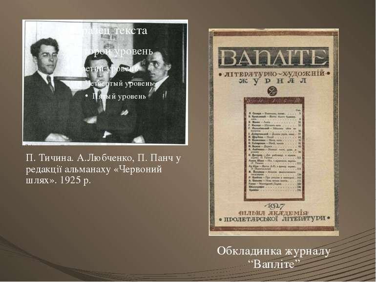 П. Тичина. А.Любченко, П. Панч у редакції альманаху «Червоний шлях». 1925 р. ...