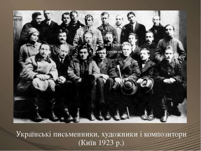 Українські письменники, художники і композитори (Київ 1923 р.)