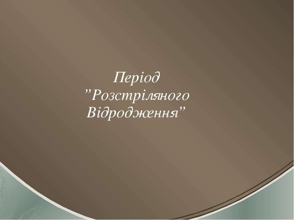 """Період """"Розстріляного Відродження"""""""