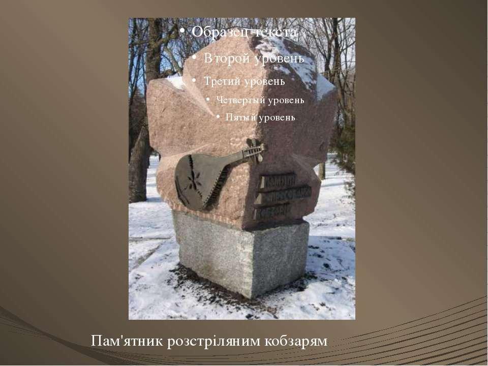 Пам'ятник розстріляним кобзарям