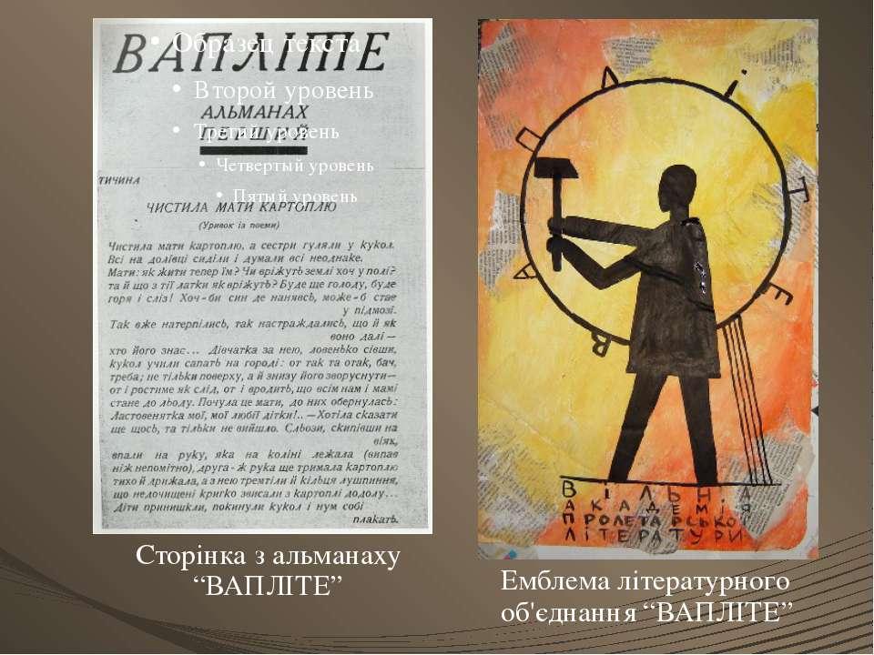 """Сторінка з альманаху """"ВАПЛІТЕ"""" Емблема літературного об'єднання """"ВАПЛІТЕ"""""""
