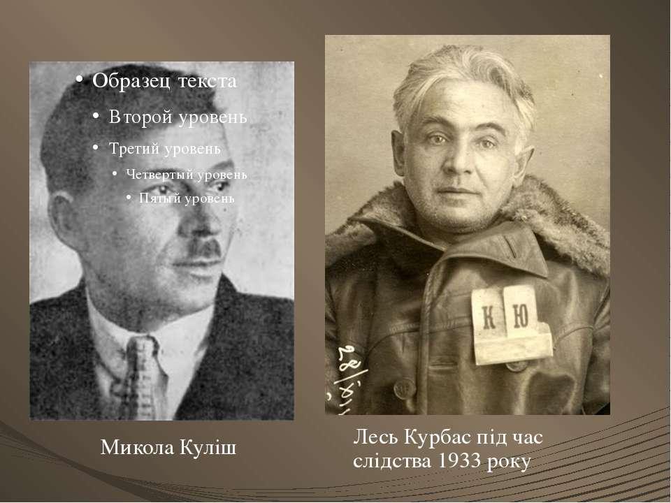 Лесь Курбас під час слідства 1933 року Микола Куліш