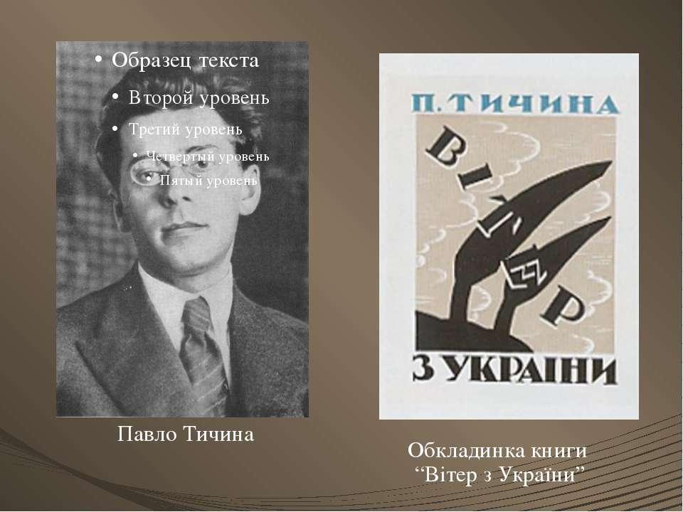 """Павло Тичина Обкладинка книги """"Вітер з України"""""""