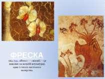 ФРЕСКА (відітал.affresco— свіжий)—це живопис на вологій штукатурці, одна...