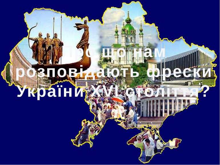 Про що нам розповідають фрески України XVI століття?