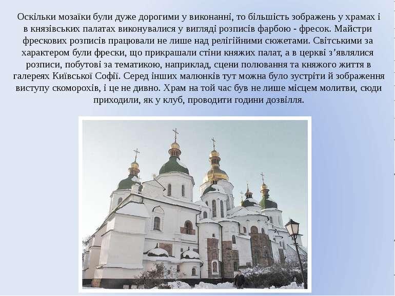 Оскільки мозаїки були дуже дорогими у виконанні, то більшість зображень у хра...