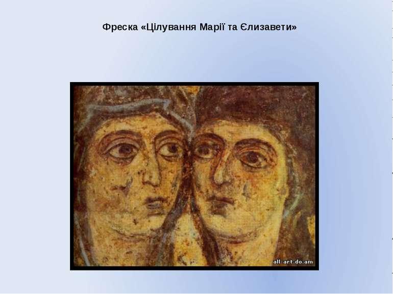 Фреска «Цілування Марії та Єлизавети»