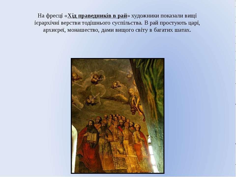 На фресці «Хід праведників в рай» художники показали вищі ієрархічні верстви ...