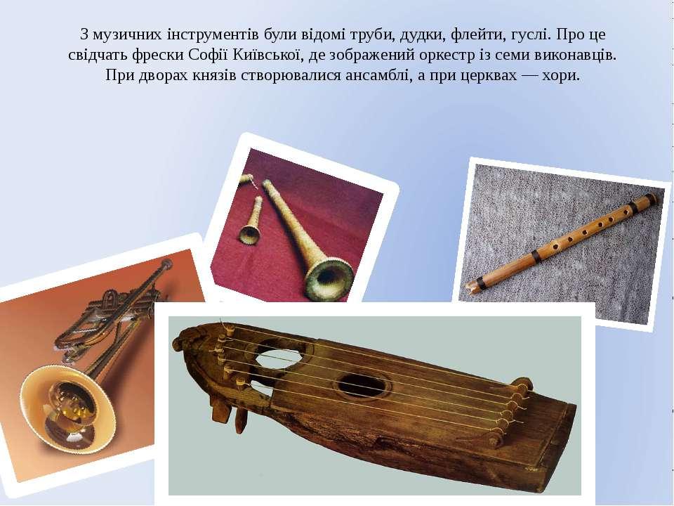 З музичних інструментів були відомі труби, дудки, флейти, гуслі. Про це свідч...