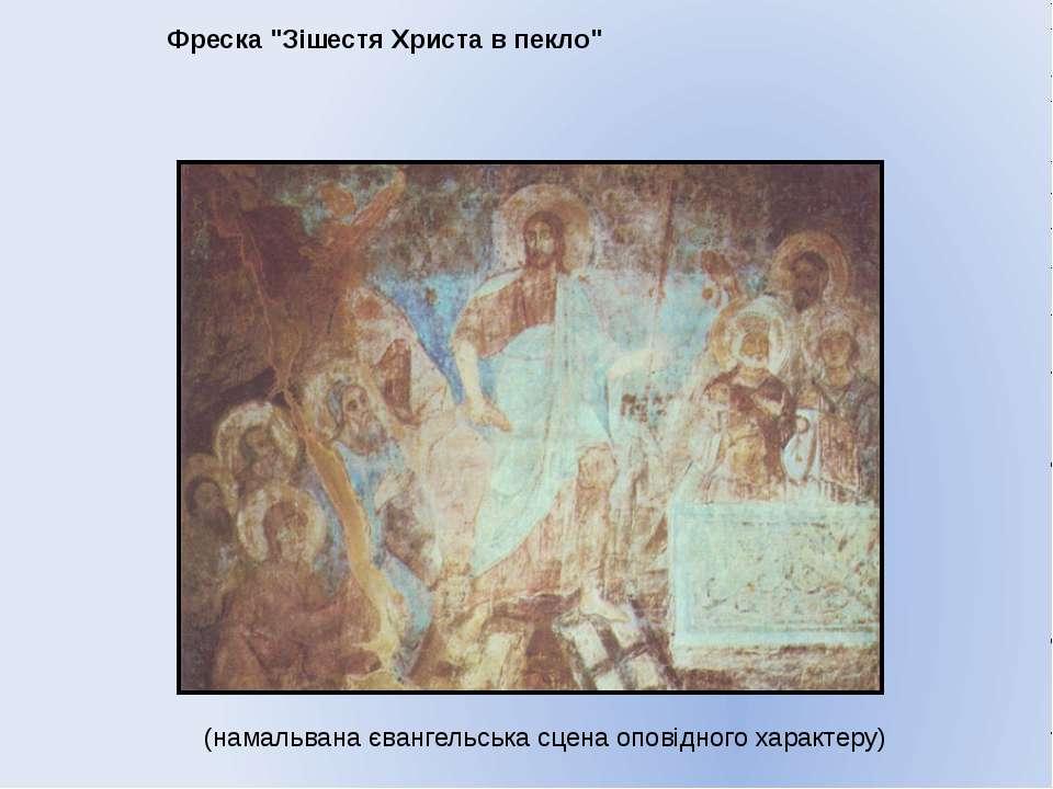 """Фреска """"Зішестя Христа в пекло"""" (намальвана євангельська сцена оповідного хар..."""