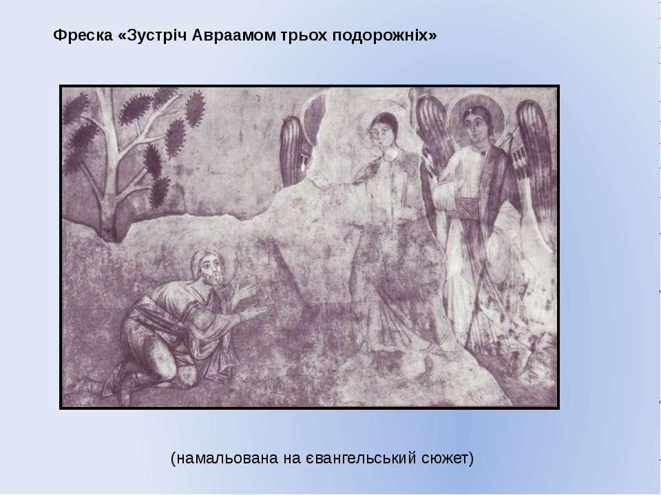 Фреска «Зустріч Авраамом трьох подорожніх» (намальована на євангельський сюжет)