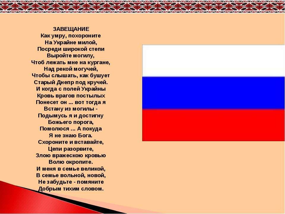ЗАВЕЩАНИЕ Как умру, похороните На Украйне милой, Посреди широкой степи Выройт...