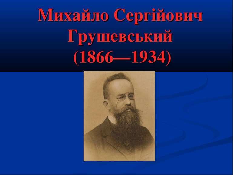 Михайло Сергійович Грушевський (1866—1934)