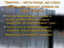 Прип'ять – місто-сонце, що стало найбільшою темною плямою на карті України Пр...