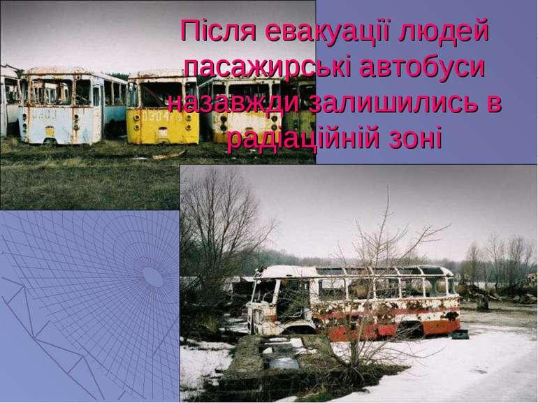 Після евакуації людей пасажирські автобуси назавжди залишились в радіаційній ...