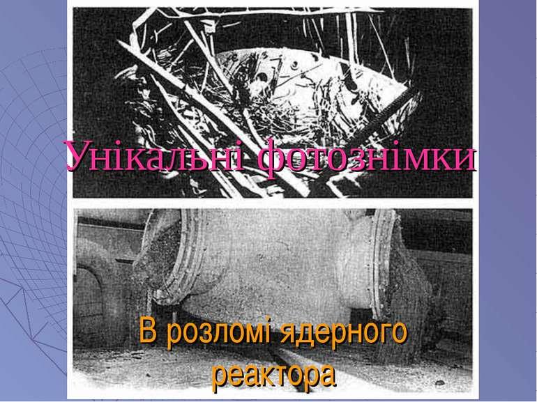 Унікальні фотознімки В розломі ядерного реактора
