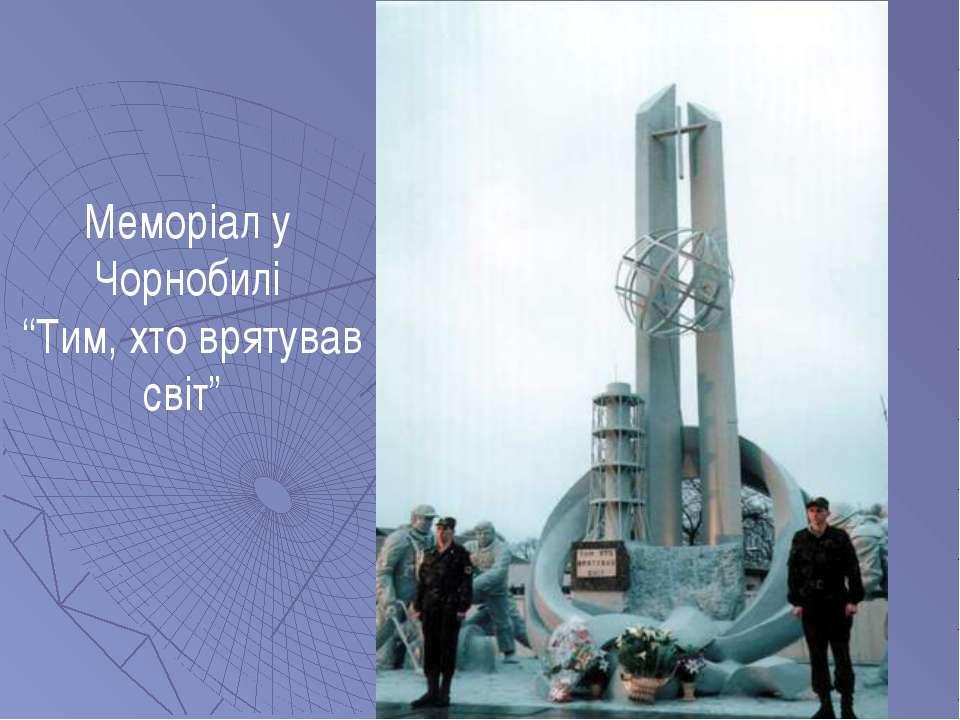 """Меморіал у Чорнобилі """"Тим, хто врятував світ"""""""