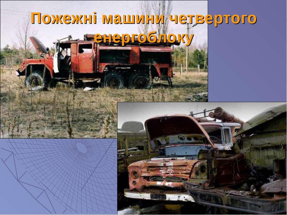 Пожежні машини четвертого енергоблоку