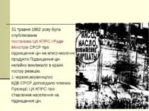 31 травня 1962 року була опублікована постанова ЦК КПРС і Ради Міністрів СРСР...