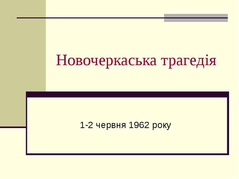 Новочеркаська трагедія 1-2 червня 1962 року
