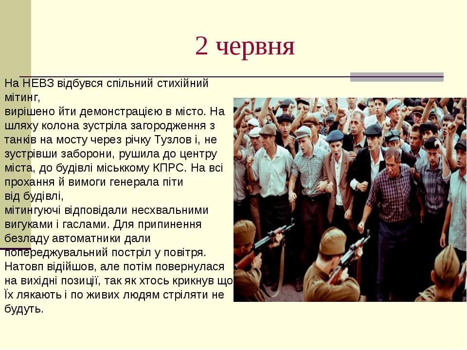 2 червня На НЕВЗ відбувся спільний стихійний мітинг, вирішено йти демонстраці...
