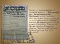 Наступного дня з'явився другий важливий документ — Пастирський лист Митрополи...